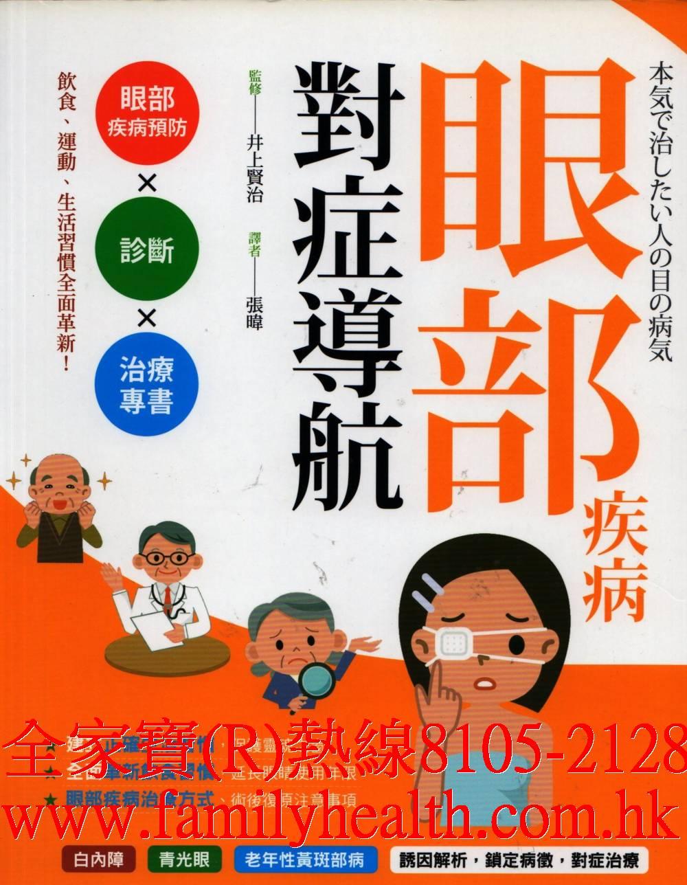 http://www.familyhealth.com.hk/files/full/1008_0.jpg