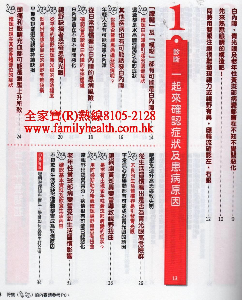 http://www.familyhealth.com.hk/files/full/1008_2.jpg