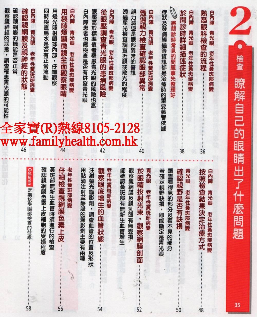 http://www.familyhealth.com.hk/files/full/1008_3.jpg