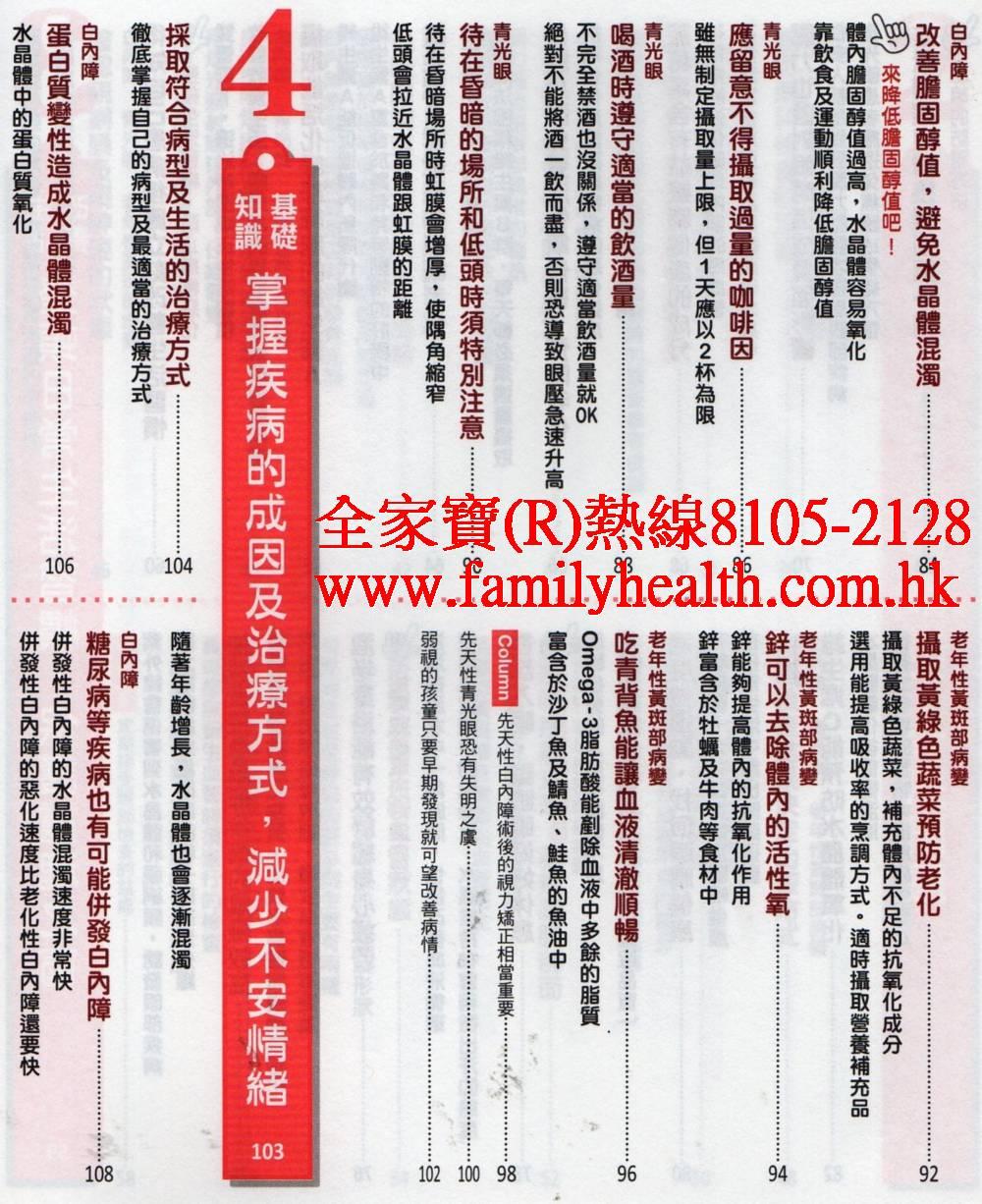 http://www.familyhealth.com.hk/files/full/1008_4.jpg