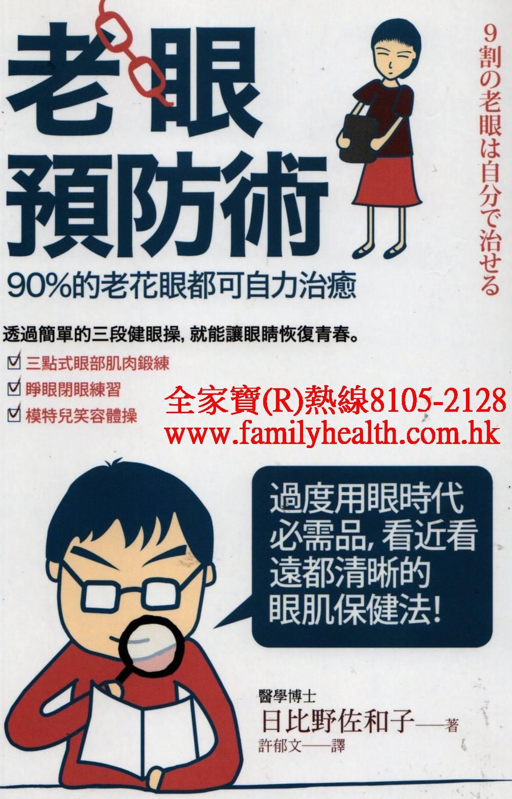 http://www.familyhealth.com.hk/files/full/1011_0.jpg