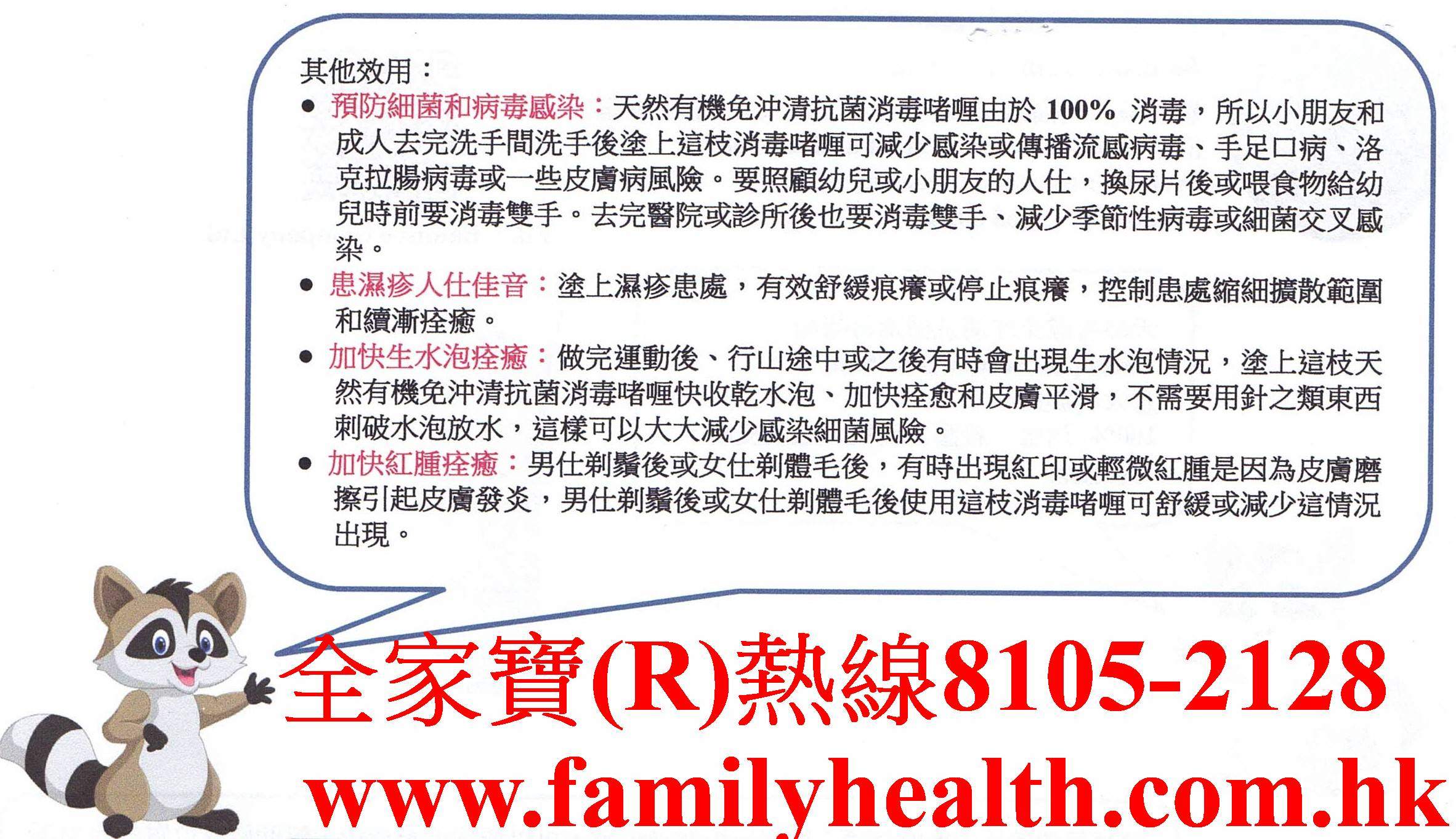 http://www.familyhealth.com.hk/files/full/1014_4.jpg