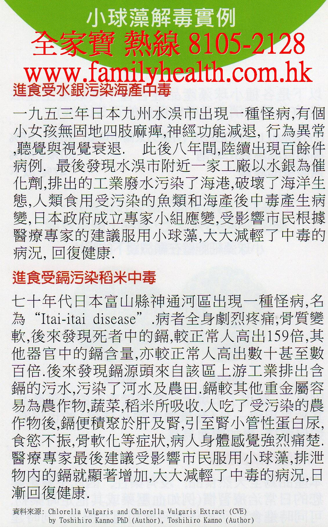 http://www.familyhealth.com.hk/files/full/1022_4.jpg
