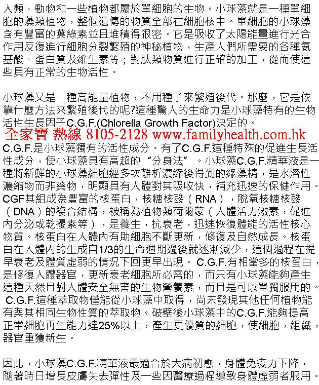 http://www.familyhealth.com.hk/files/full/1023_1.jpg