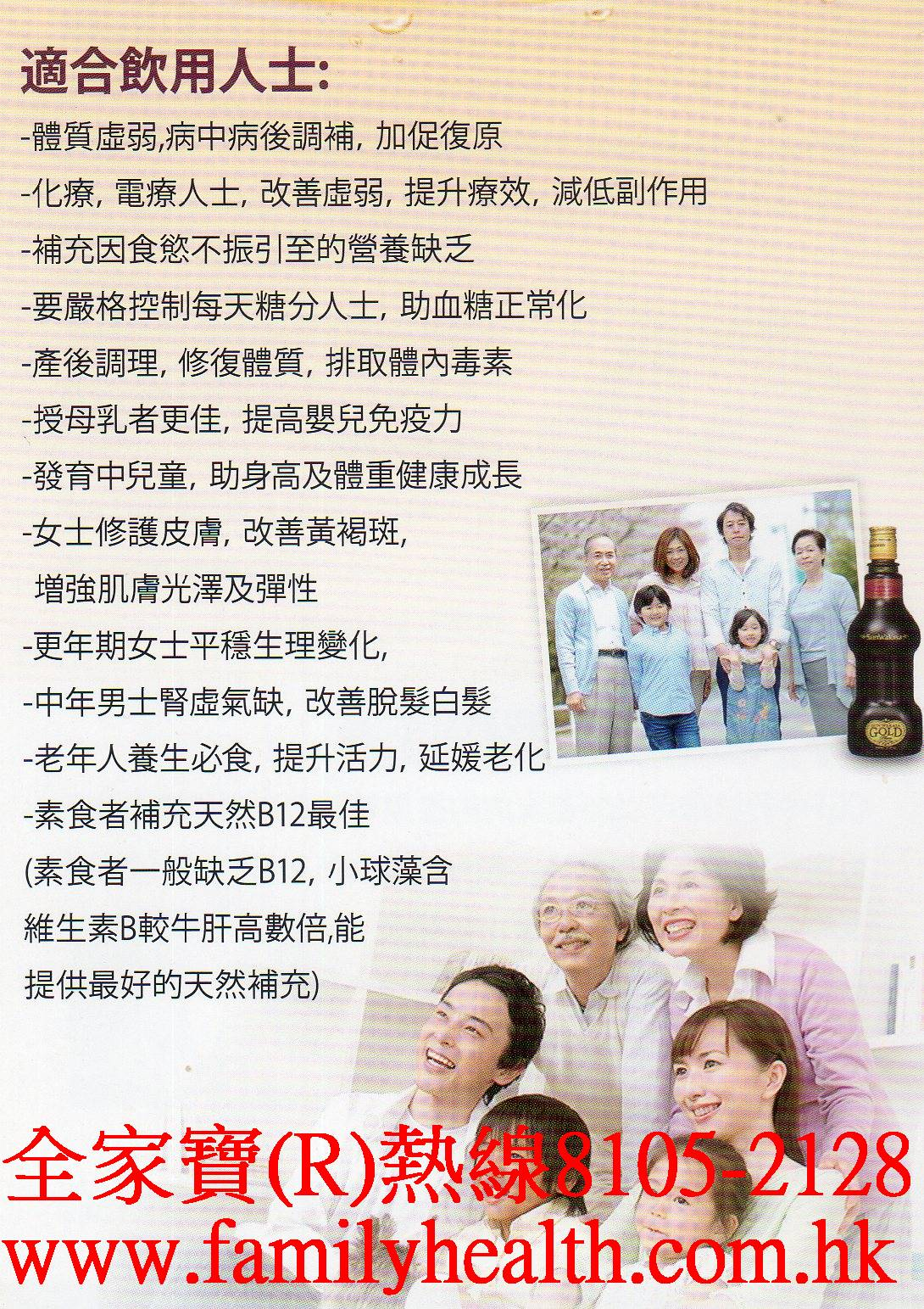 http://www.familyhealth.com.hk/files/full/1023_2.jpg