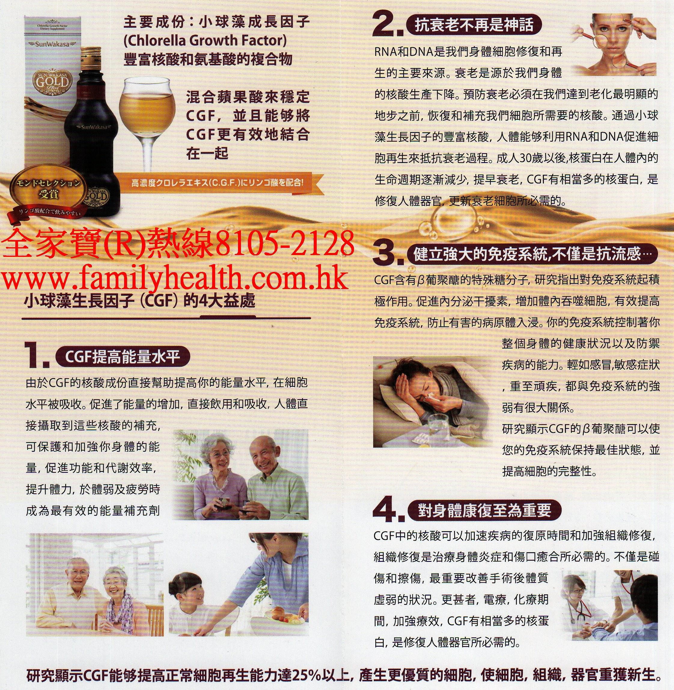 http://www.familyhealth.com.hk/files/full/1023_3.jpg