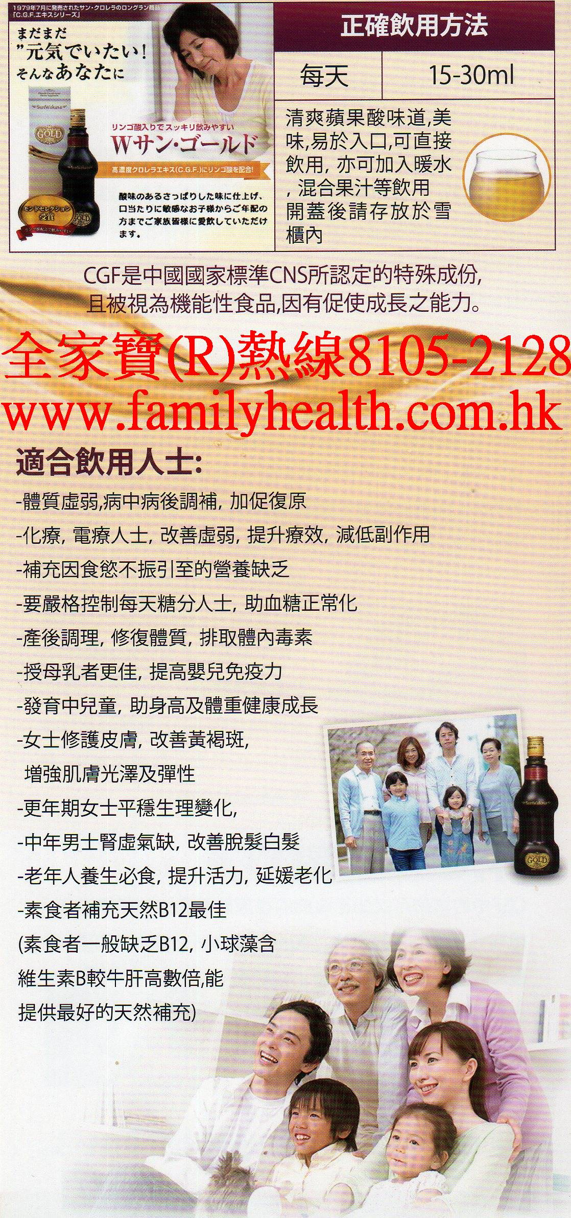 http://www.familyhealth.com.hk/files/full/1023_4.jpg