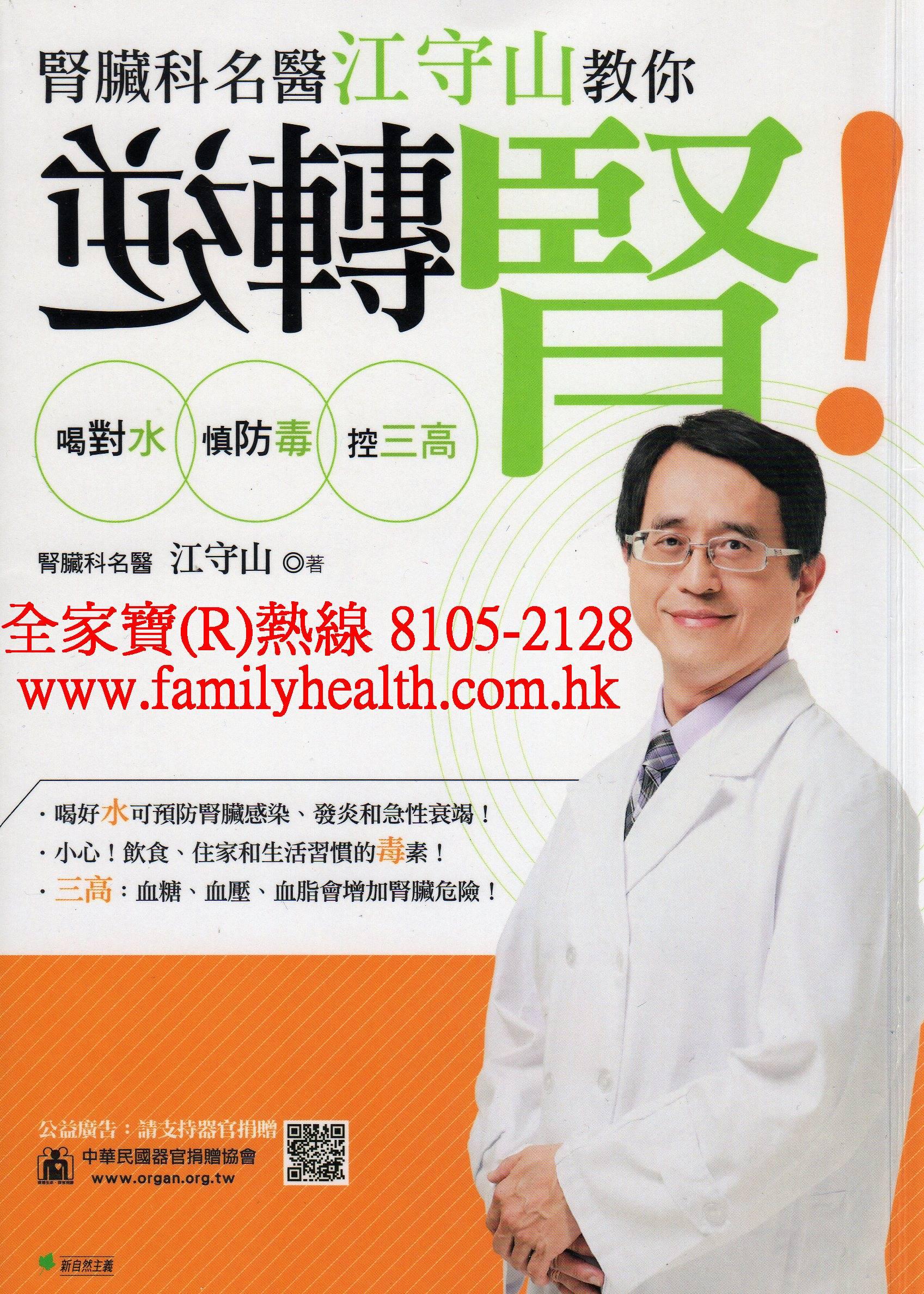 http://www.familyhealth.com.hk/files/full/1024_0.jpg
