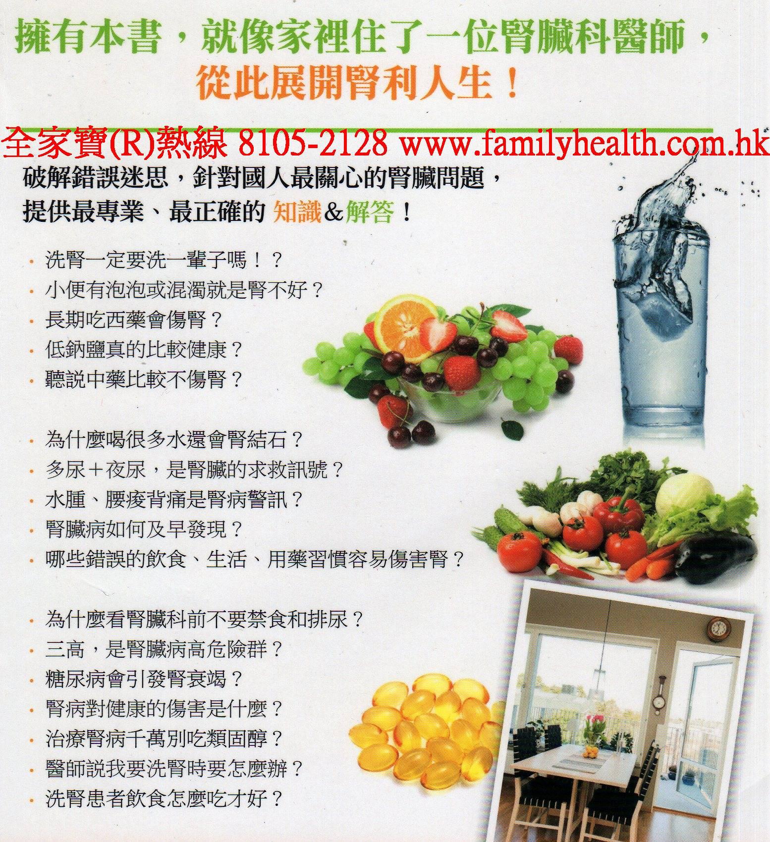 http://www.familyhealth.com.hk/files/full/1024_1.jpg