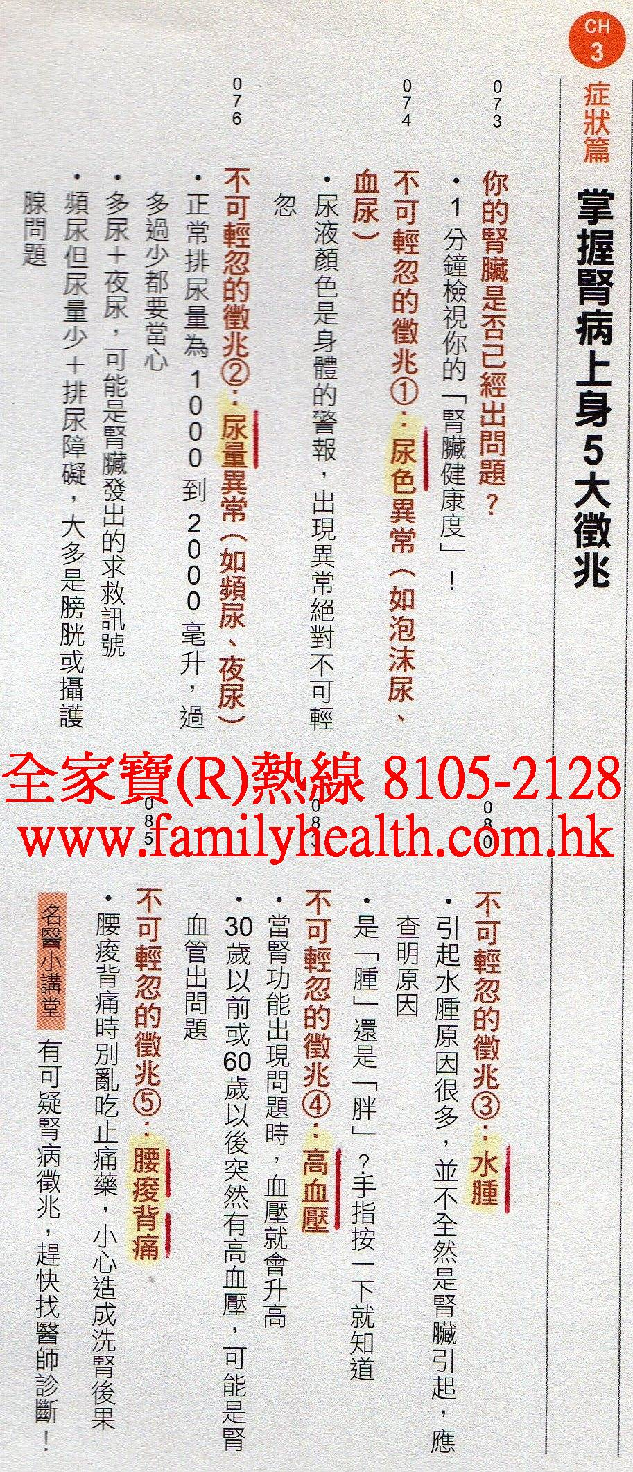 http://www.familyhealth.com.hk/files/full/1024_2.jpg