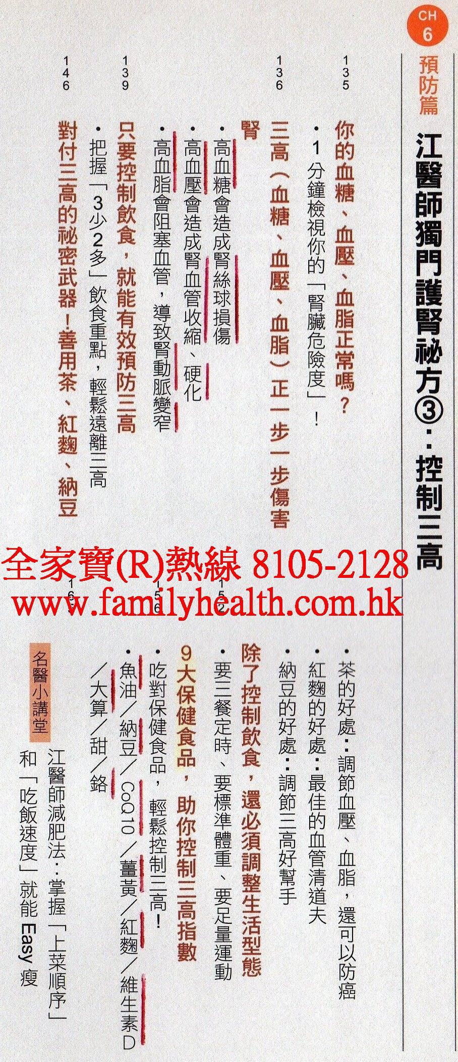 http://www.familyhealth.com.hk/files/full/1024_3.jpg