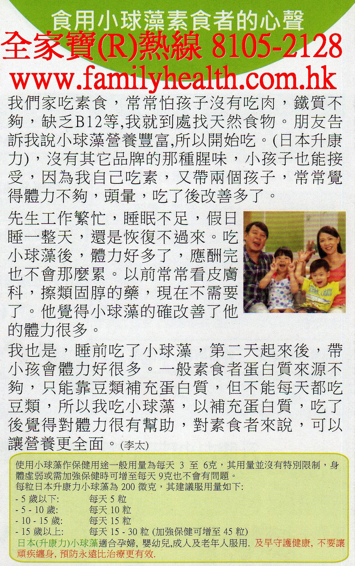 http://www.familyhealth.com.hk/files/full/1027_4.jpg