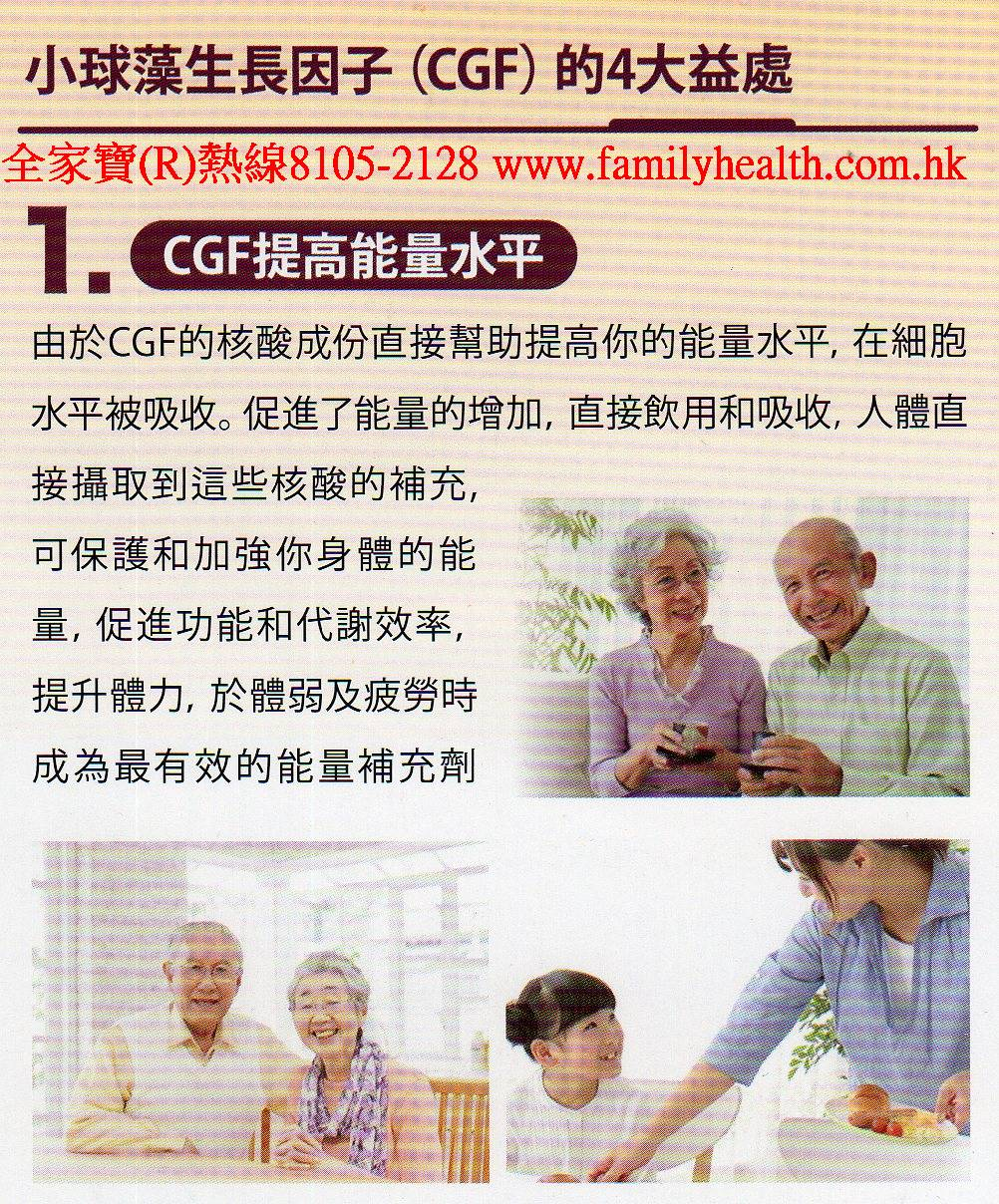 http://www.familyhealth.com.hk/files/full/1028_1.jpg
