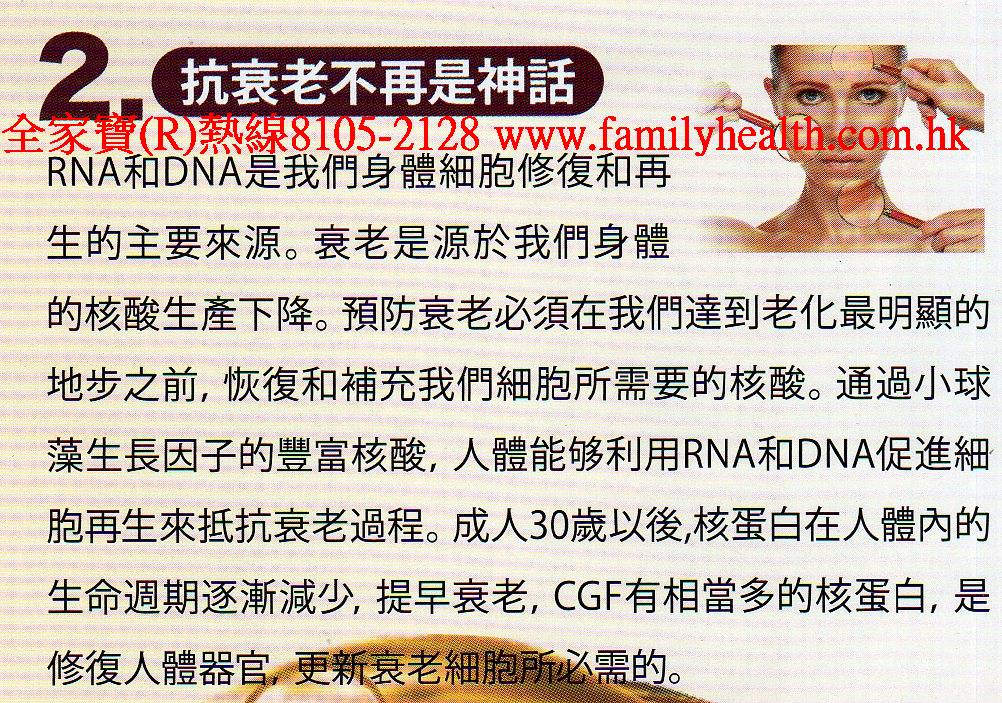http://www.familyhealth.com.hk/files/full/1028_2.jpg