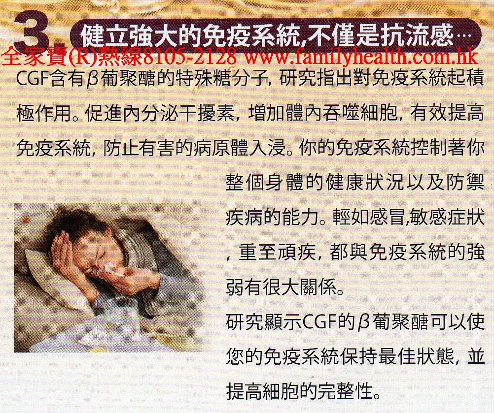 http://www.familyhealth.com.hk/files/full/1028_3.jpg