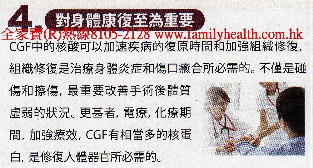 http://www.familyhealth.com.hk/files/full/1028_4.jpg