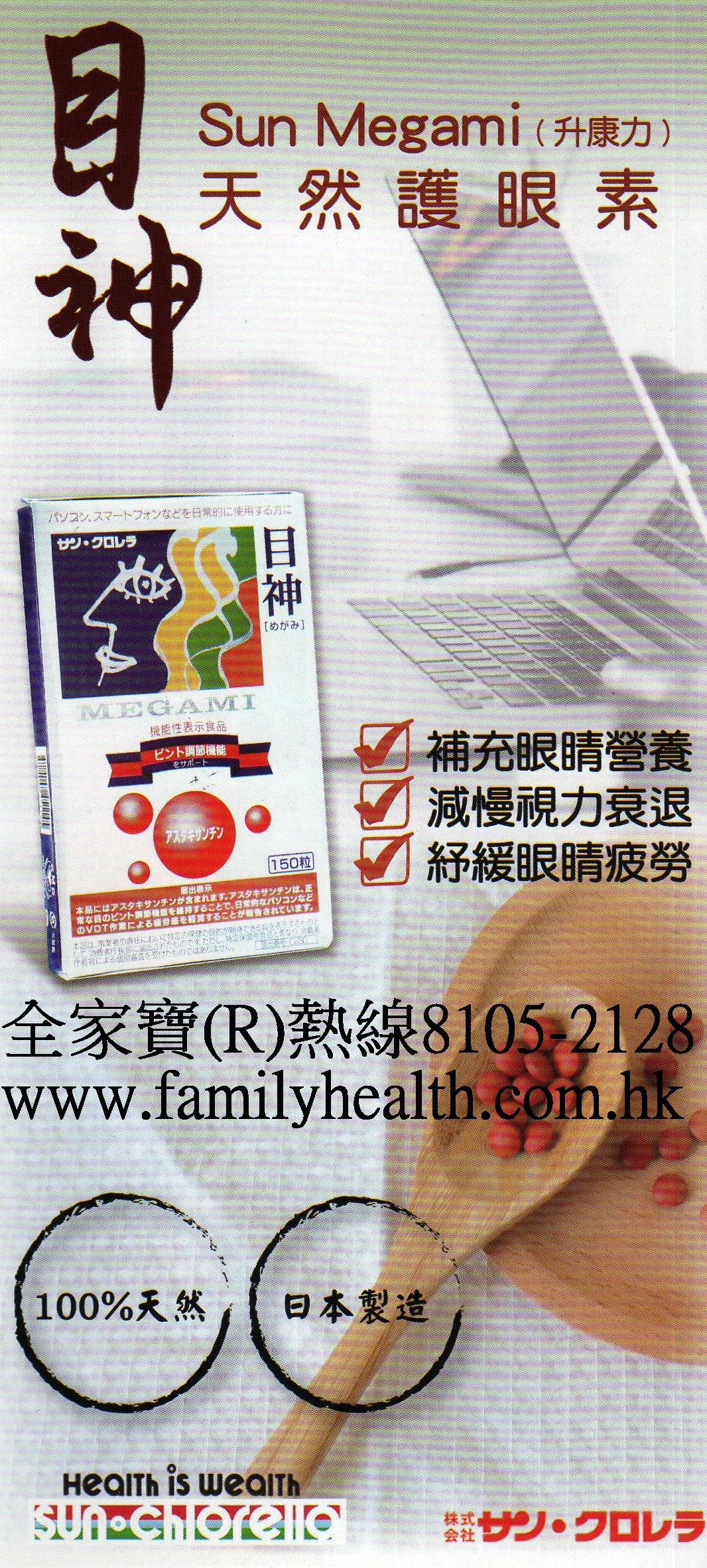 http://www.familyhealth.com.hk/files/full/1031_0.jpg