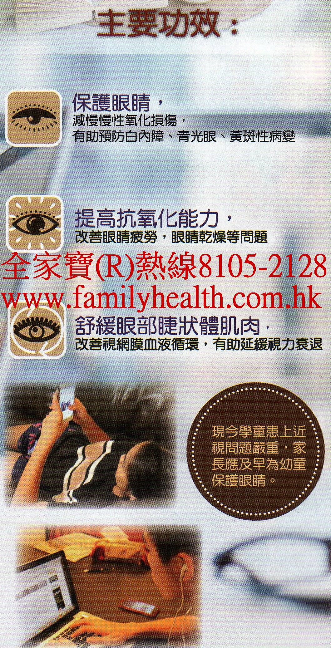 http://www.familyhealth.com.hk/files/full/1031_1.jpg