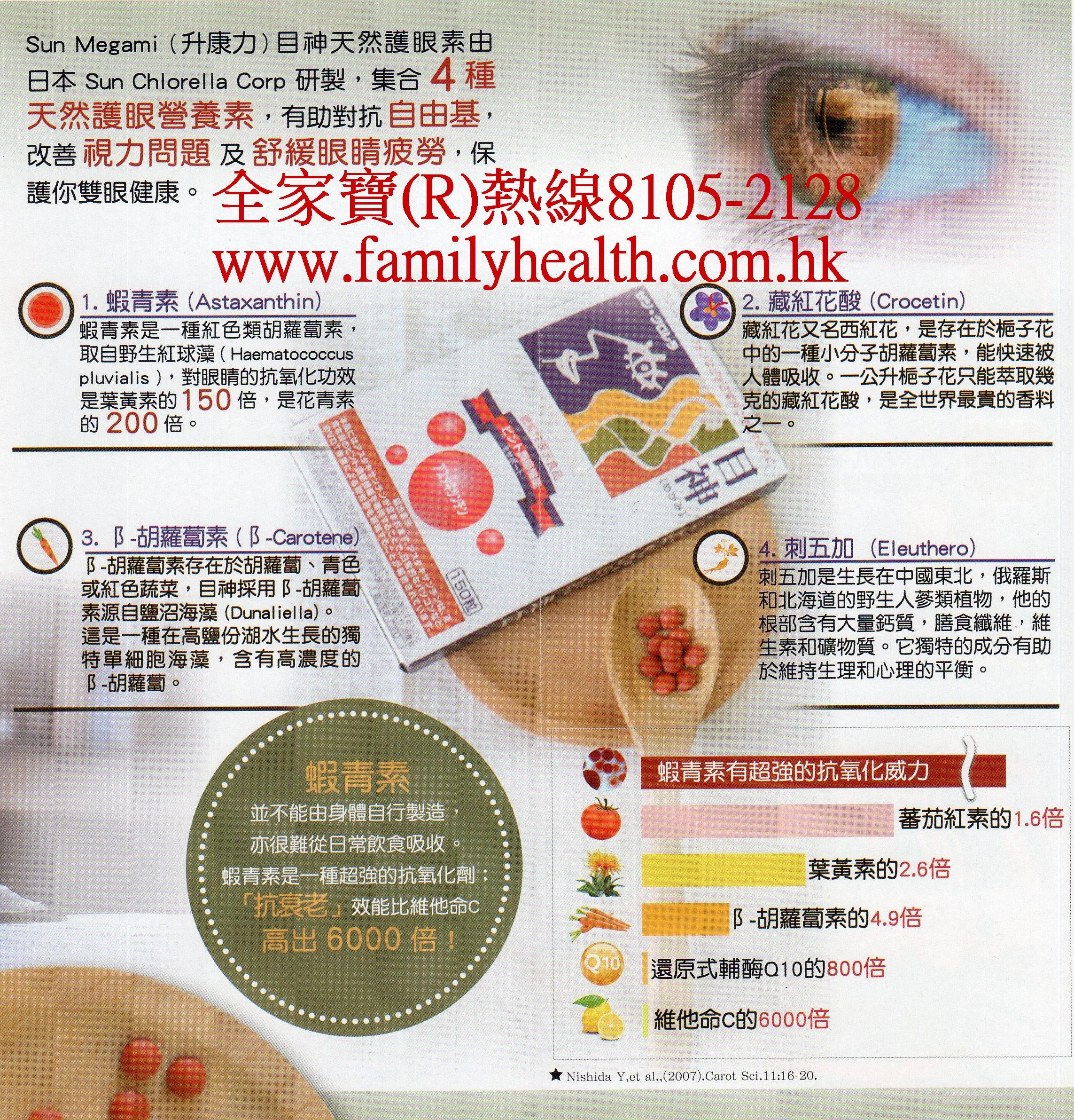 http://www.familyhealth.com.hk/files/full/1031_2.jpg