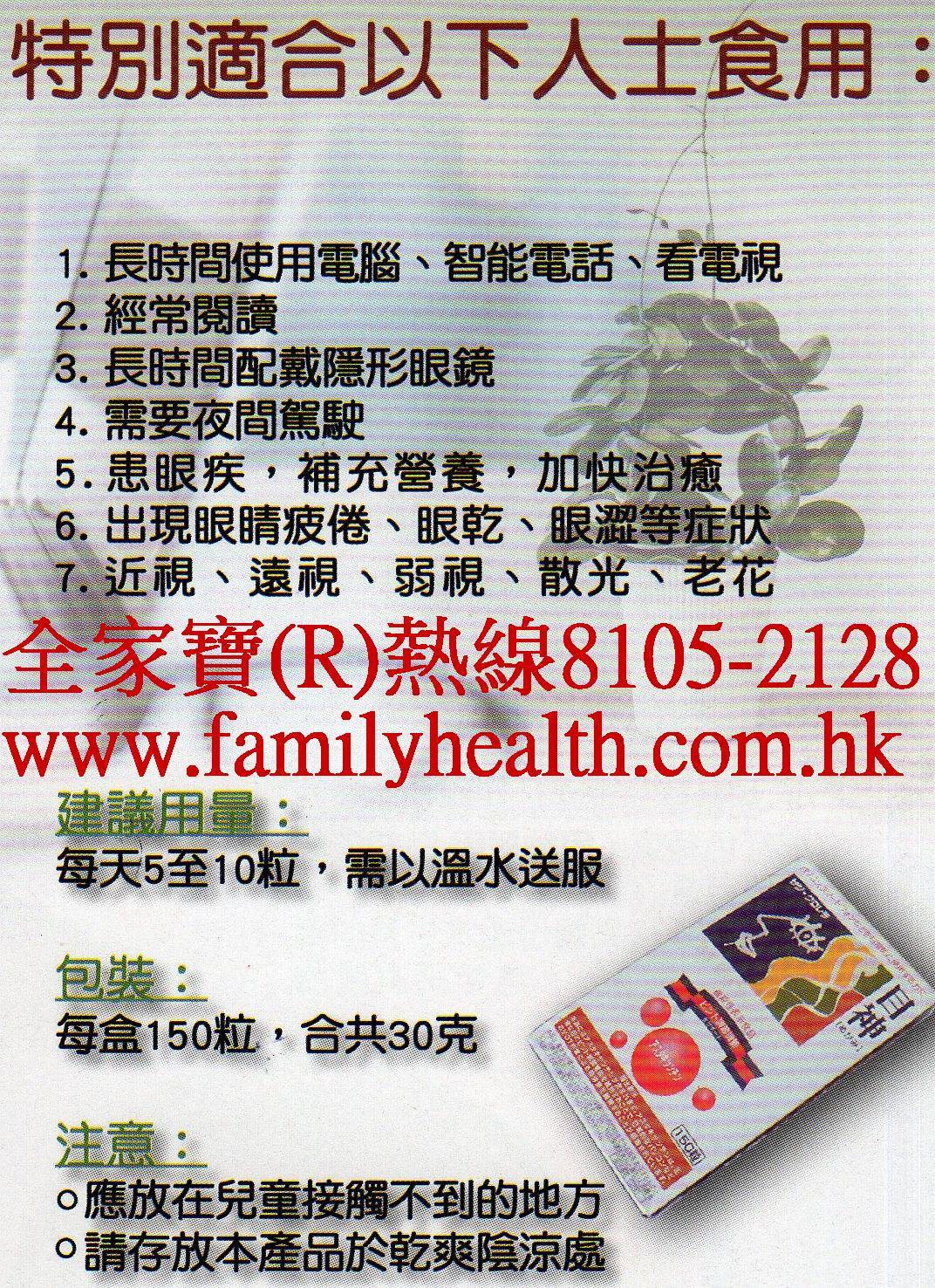 http://www.familyhealth.com.hk/files/full/1031_3.jpg