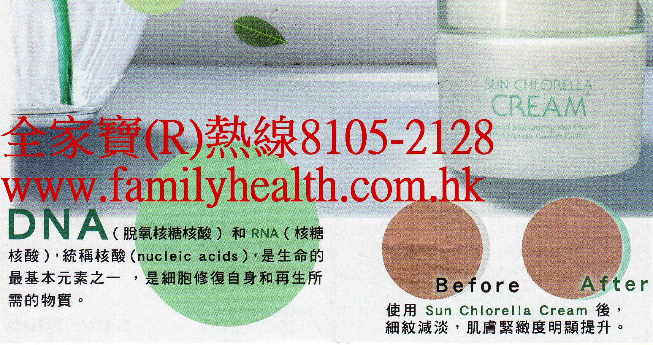 http://www.familyhealth.com.hk/files/full/1033_1.jpg