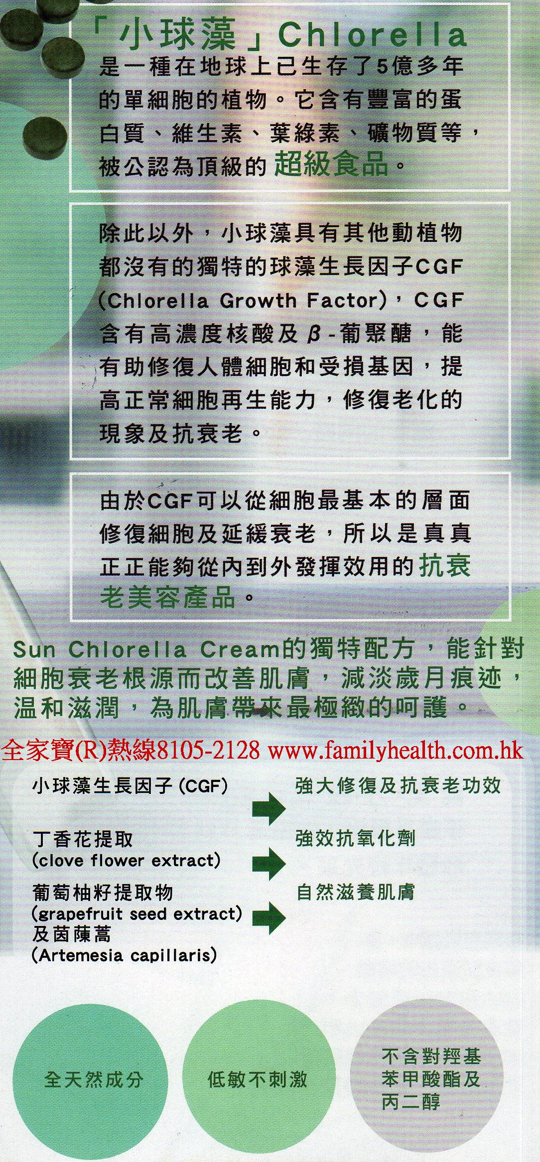 http://www.familyhealth.com.hk/files/full/1033_2.jpg