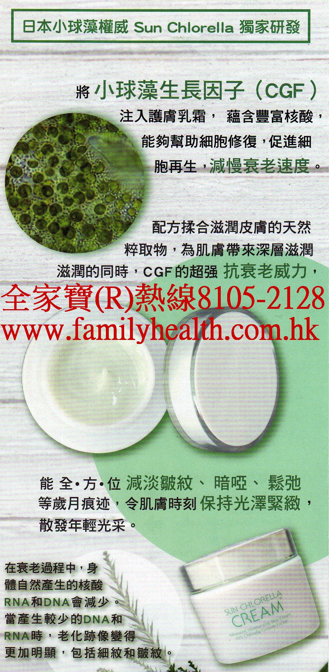 http://www.familyhealth.com.hk/files/full/1033_3.jpg