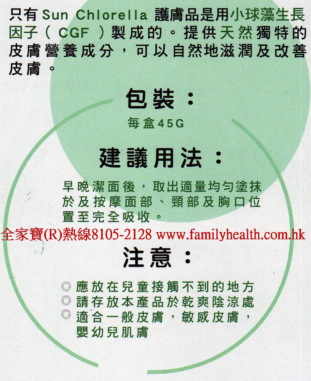 http://www.familyhealth.com.hk/files/full/1033_4.jpg