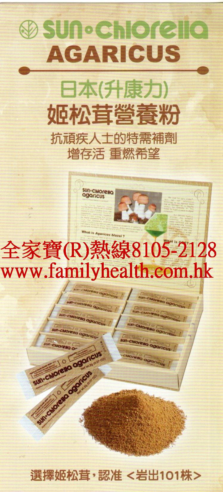 http://www.familyhealth.com.hk/files/full/1036_0.jpg