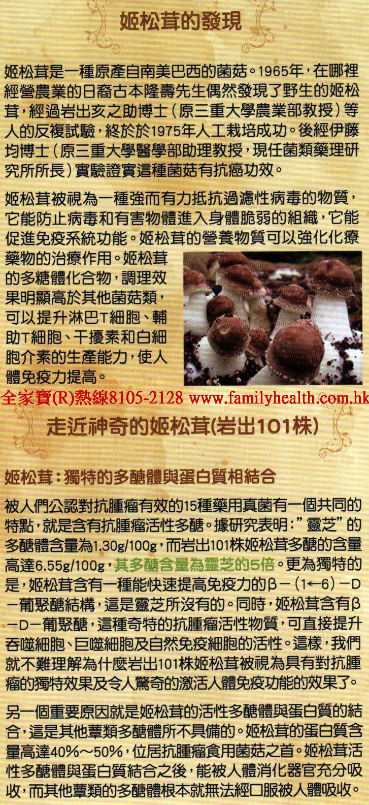http://www.familyhealth.com.hk/files/full/1036_1.jpg