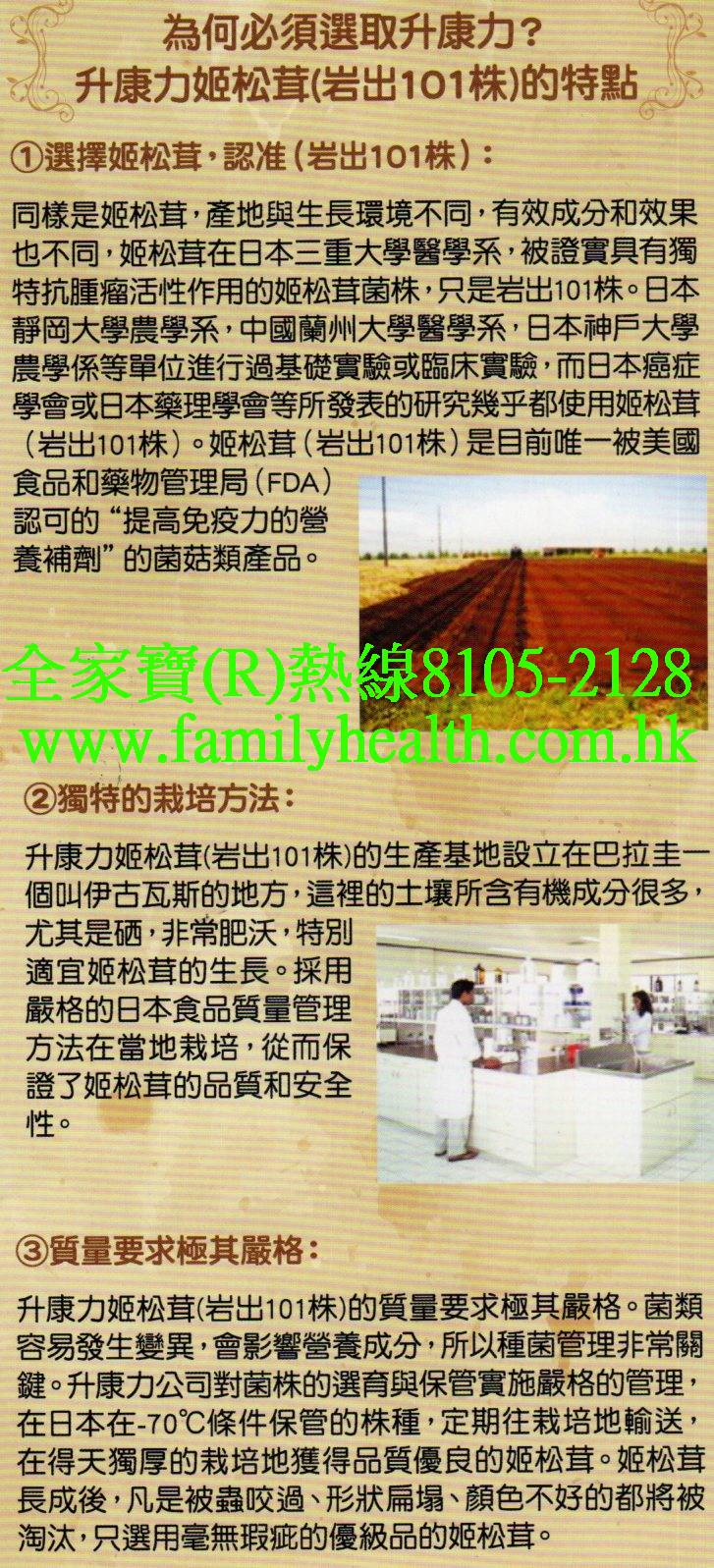 http://www.familyhealth.com.hk/files/full/1036_2.jpg