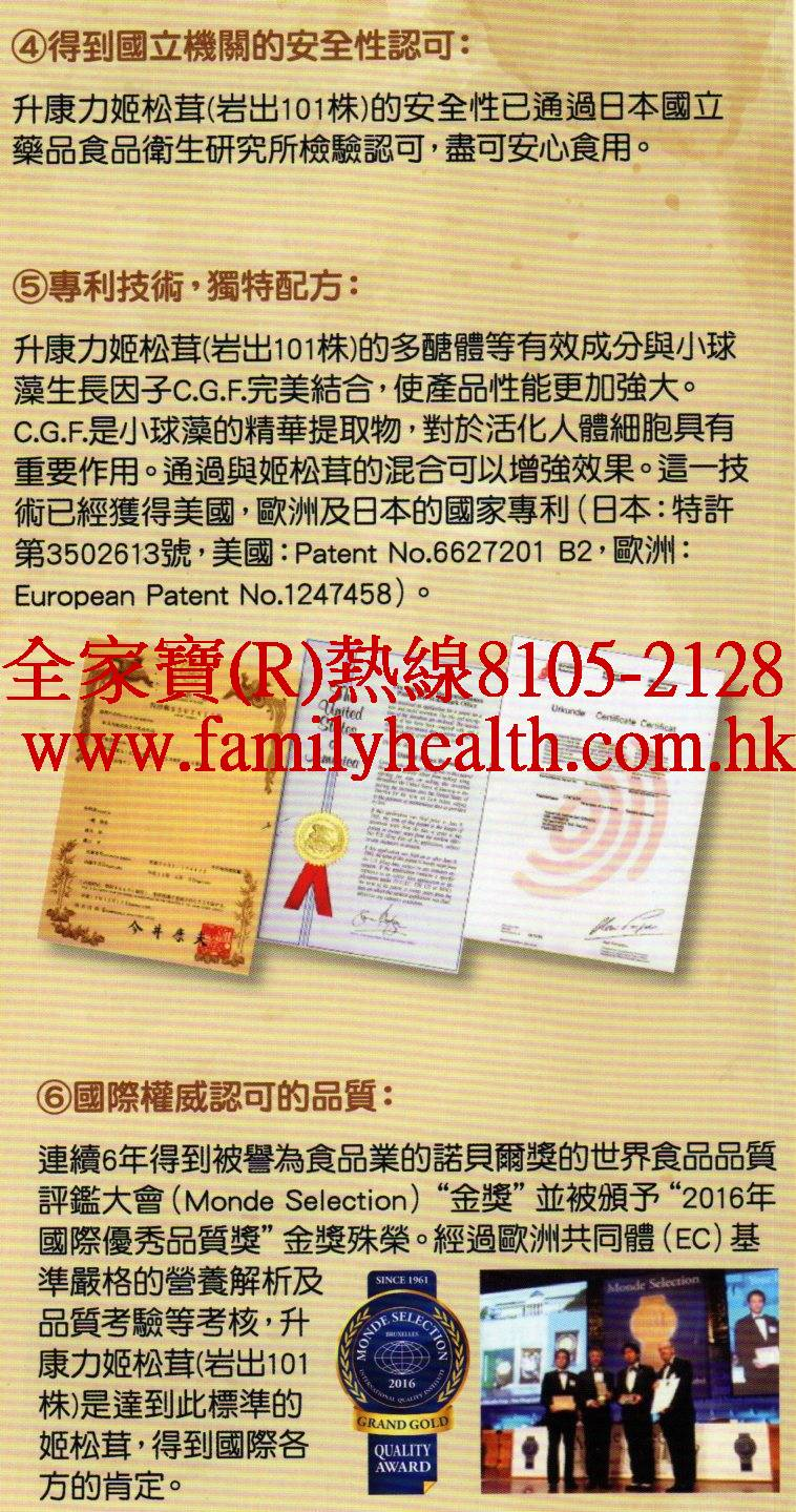 http://www.familyhealth.com.hk/files/full/1036_3.jpg