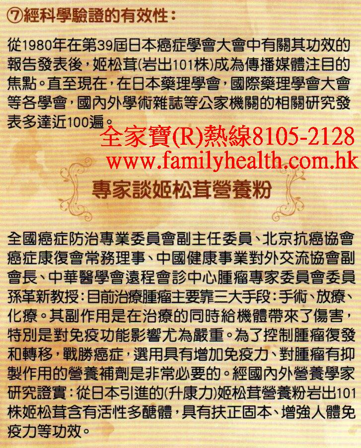 http://www.familyhealth.com.hk/files/full/1036_4.jpg