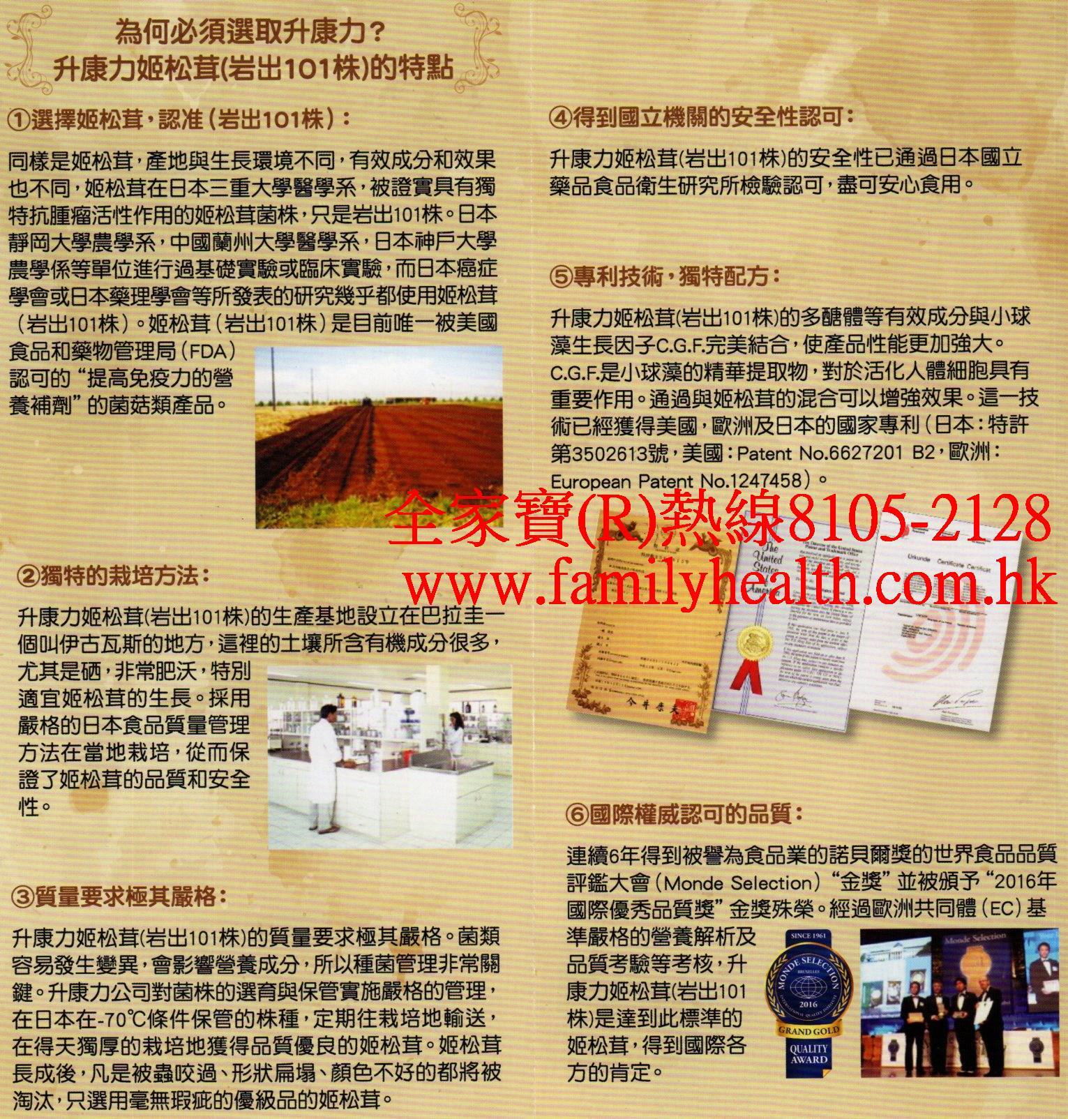 http://www.familyhealth.com.hk/files/full/1037_1.jpg