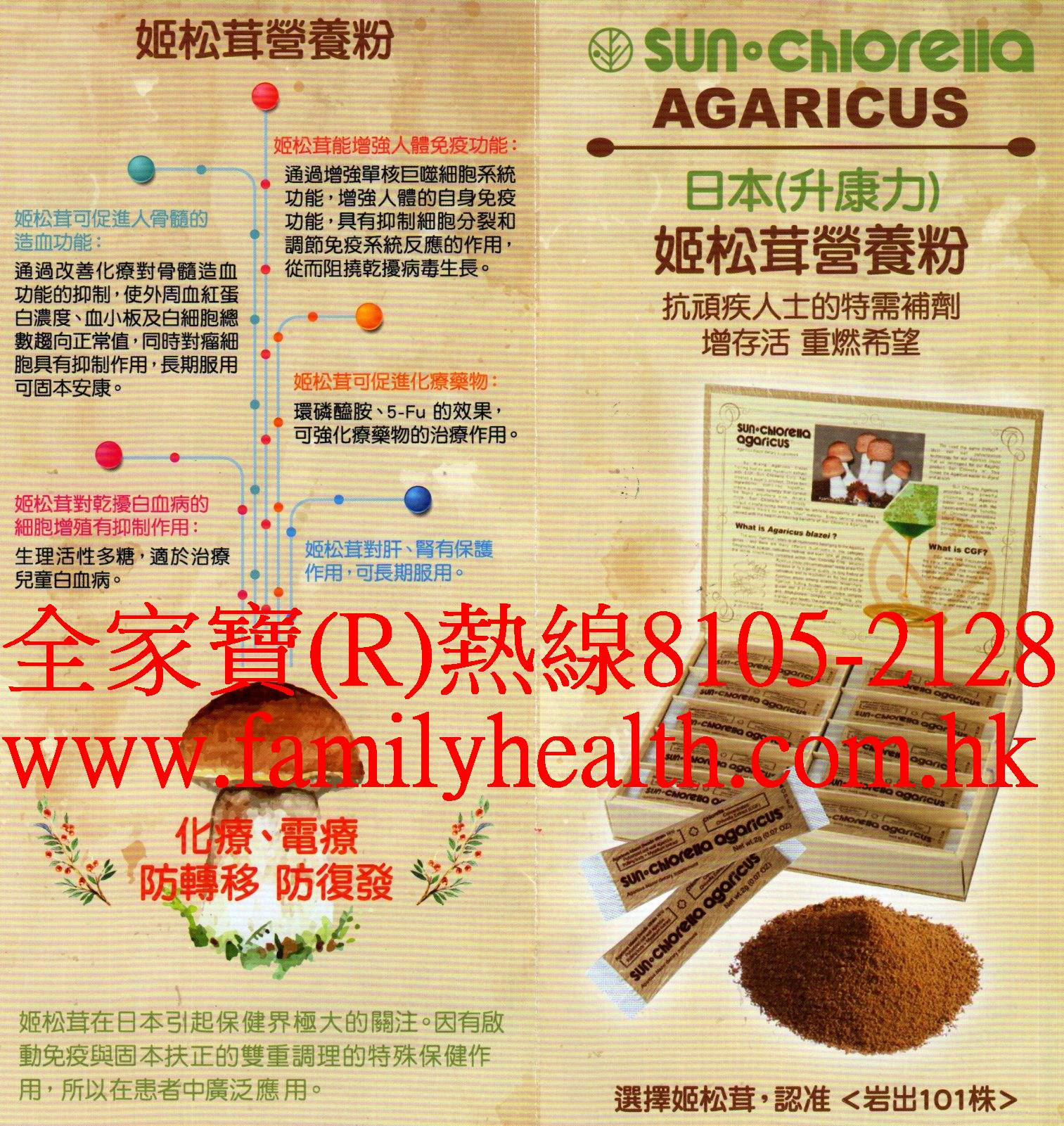 http://www.familyhealth.com.hk/files/full/1037_2.jpg