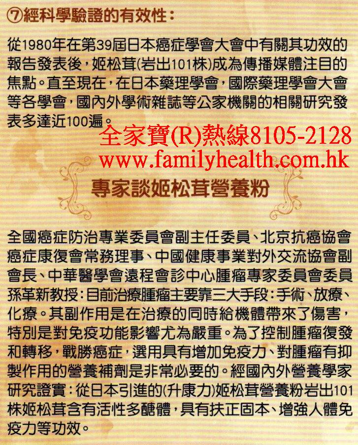 http://www.familyhealth.com.hk/files/full/1037_4.jpg