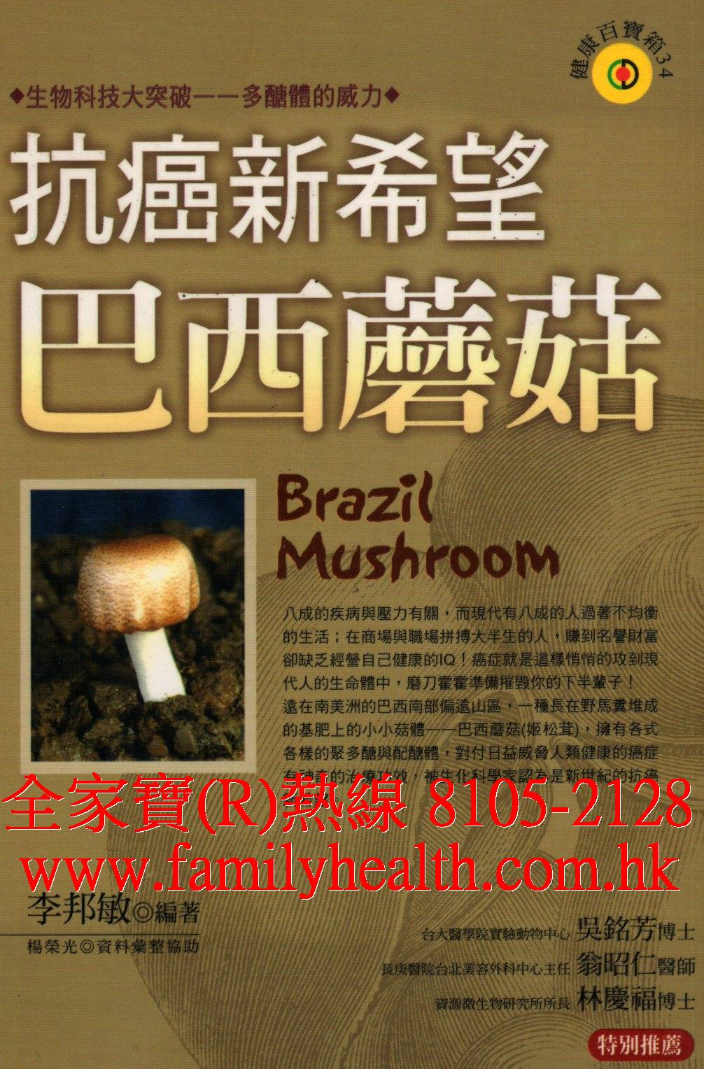 http://www.familyhealth.com.hk/files/full/1039_0.jpg