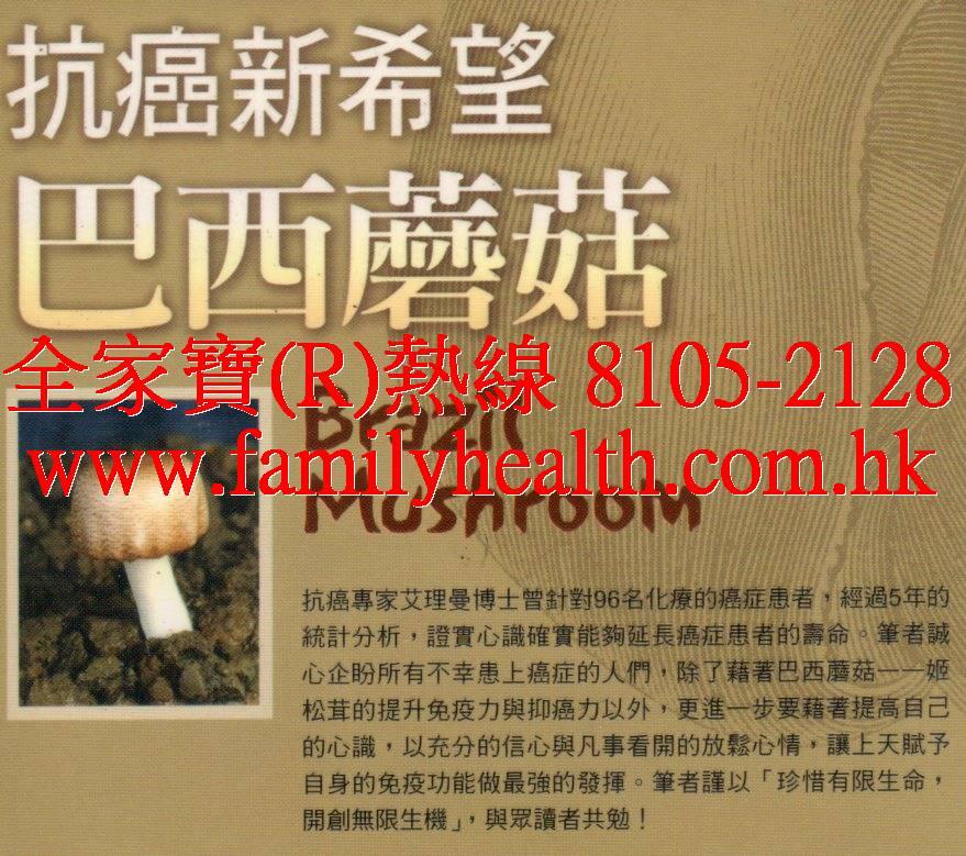 http://www.familyhealth.com.hk/files/full/1039_1.jpg