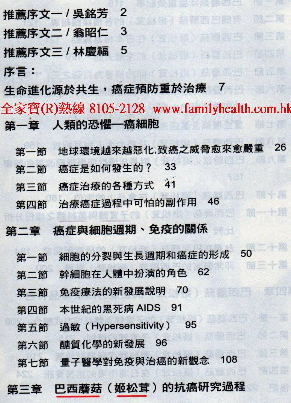http://www.familyhealth.com.hk/files/full/1039_2.jpg