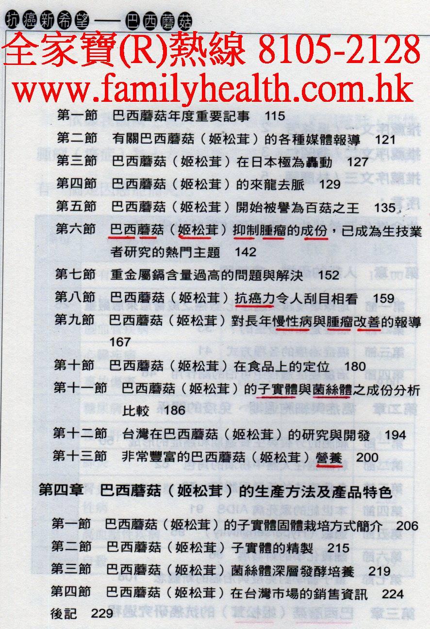 http://www.familyhealth.com.hk/files/full/1039_3.jpg