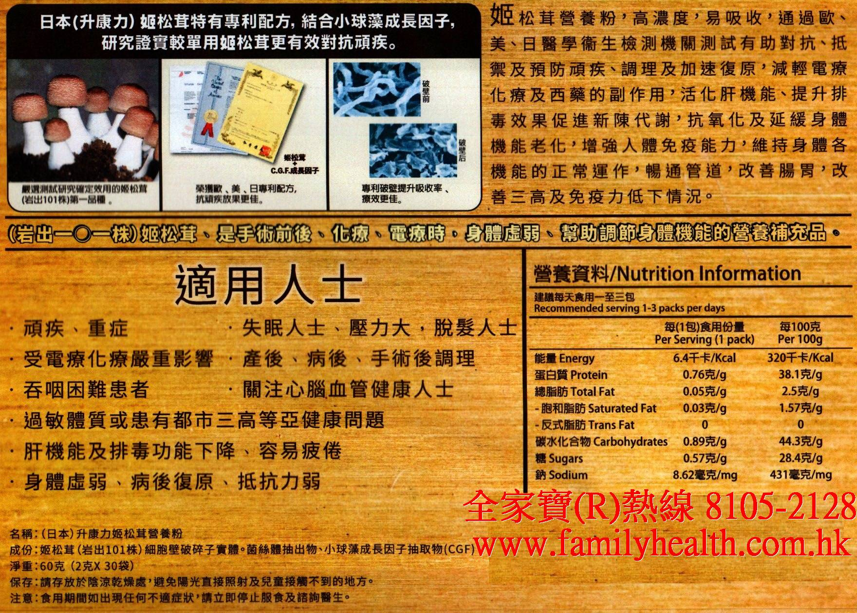 http://www.familyhealth.com.hk/files/full/1042_1.jpg