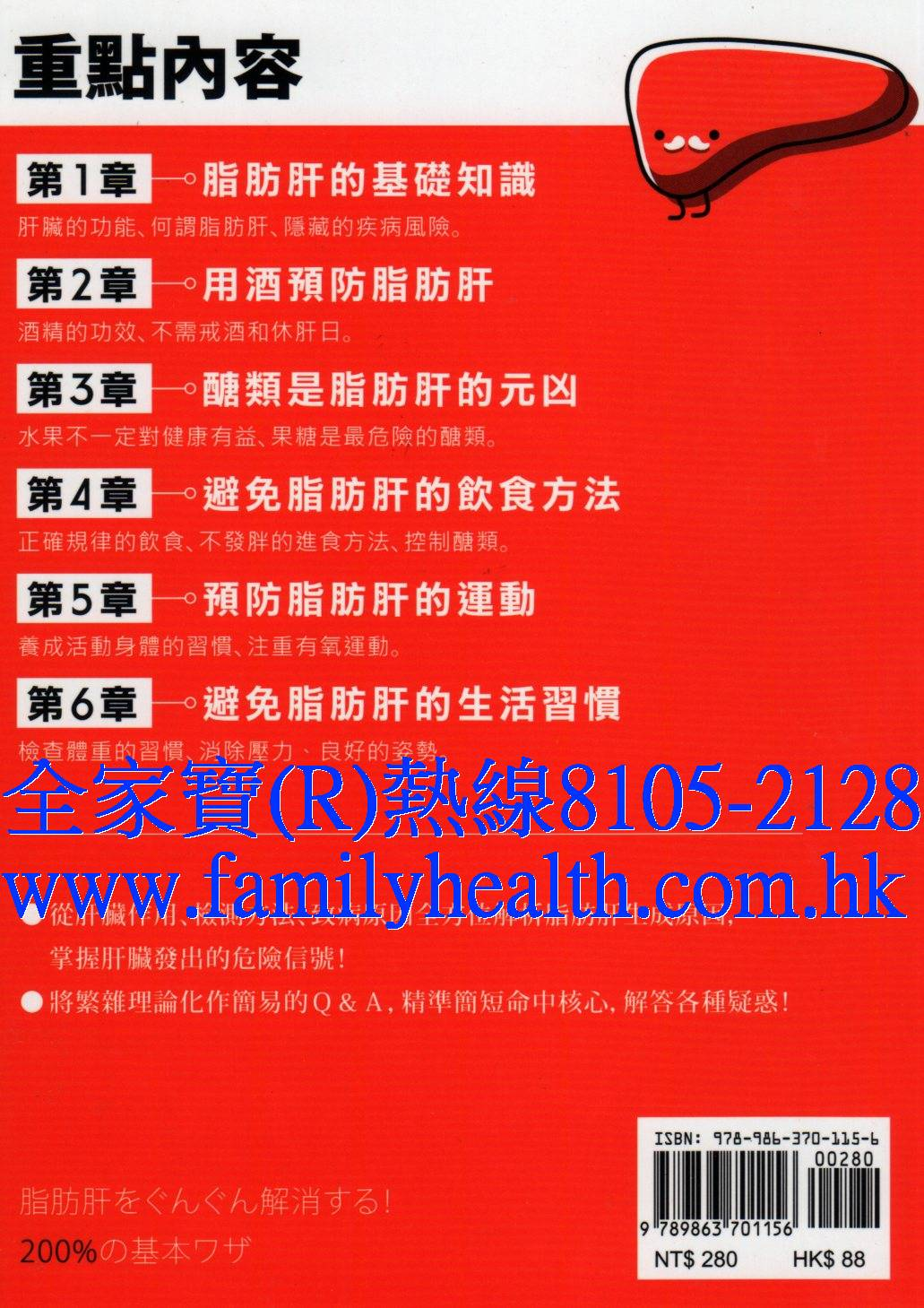 http://www.familyhealth.com.hk/files/full/1056_1.jpg