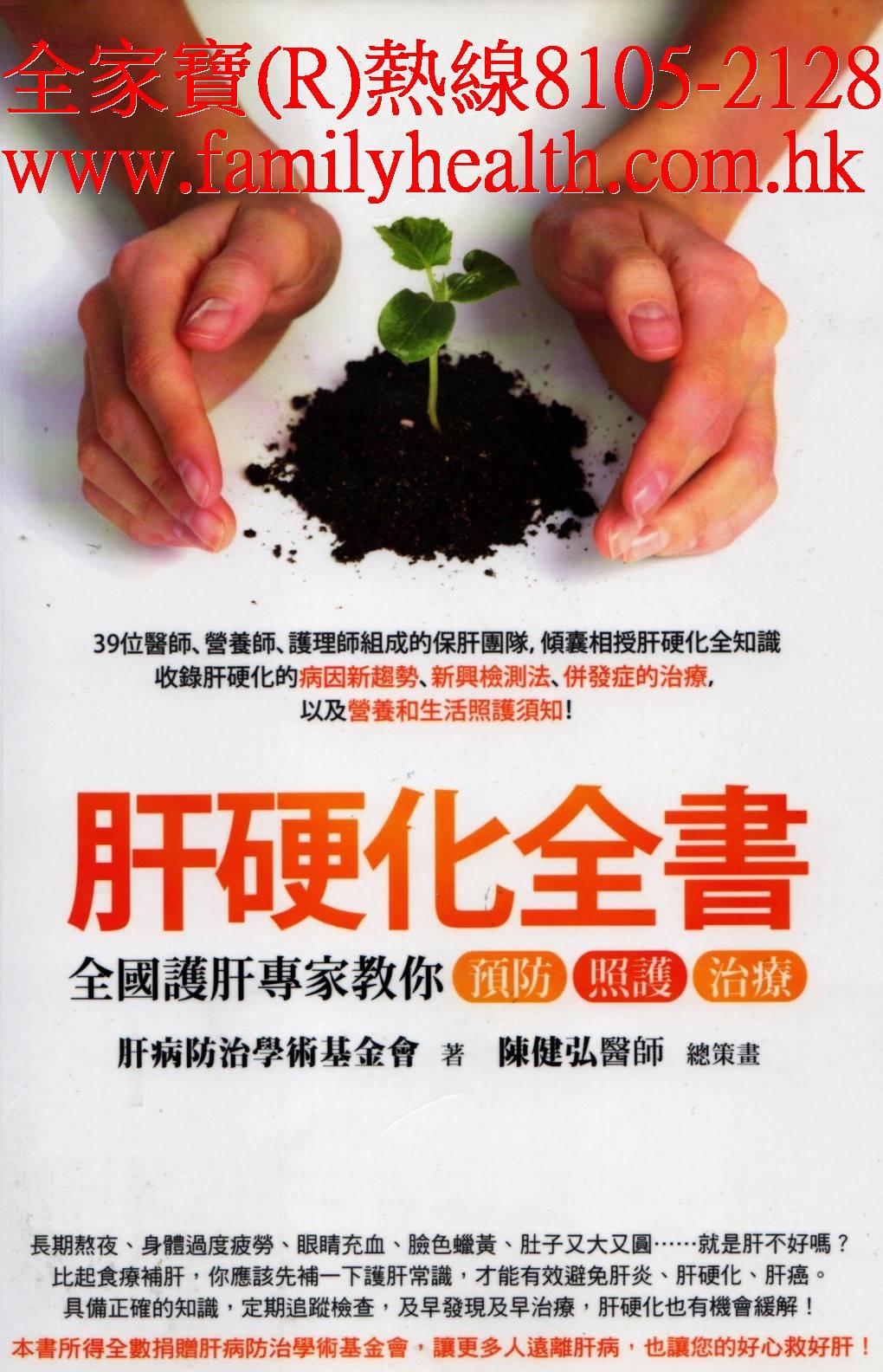 http://www.familyhealth.com.hk/files/full/1058_0.jpg