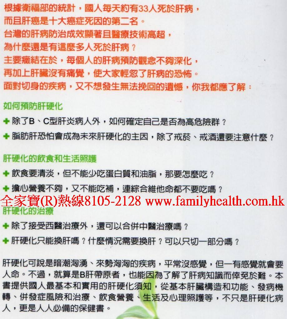 http://www.familyhealth.com.hk/files/full/1058_1.jpg