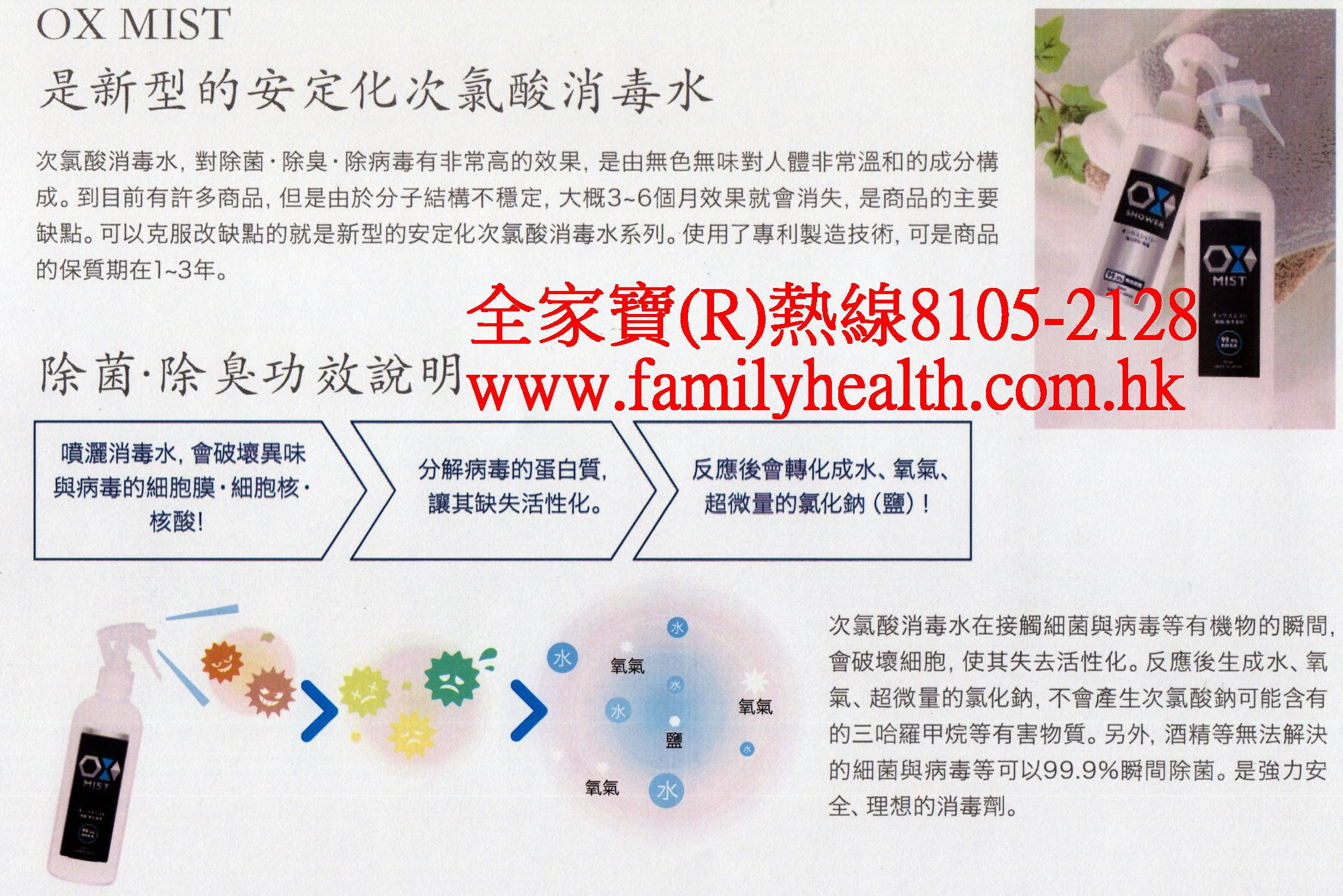http://www.familyhealth.com.hk/files/full/1083_0.jpg
