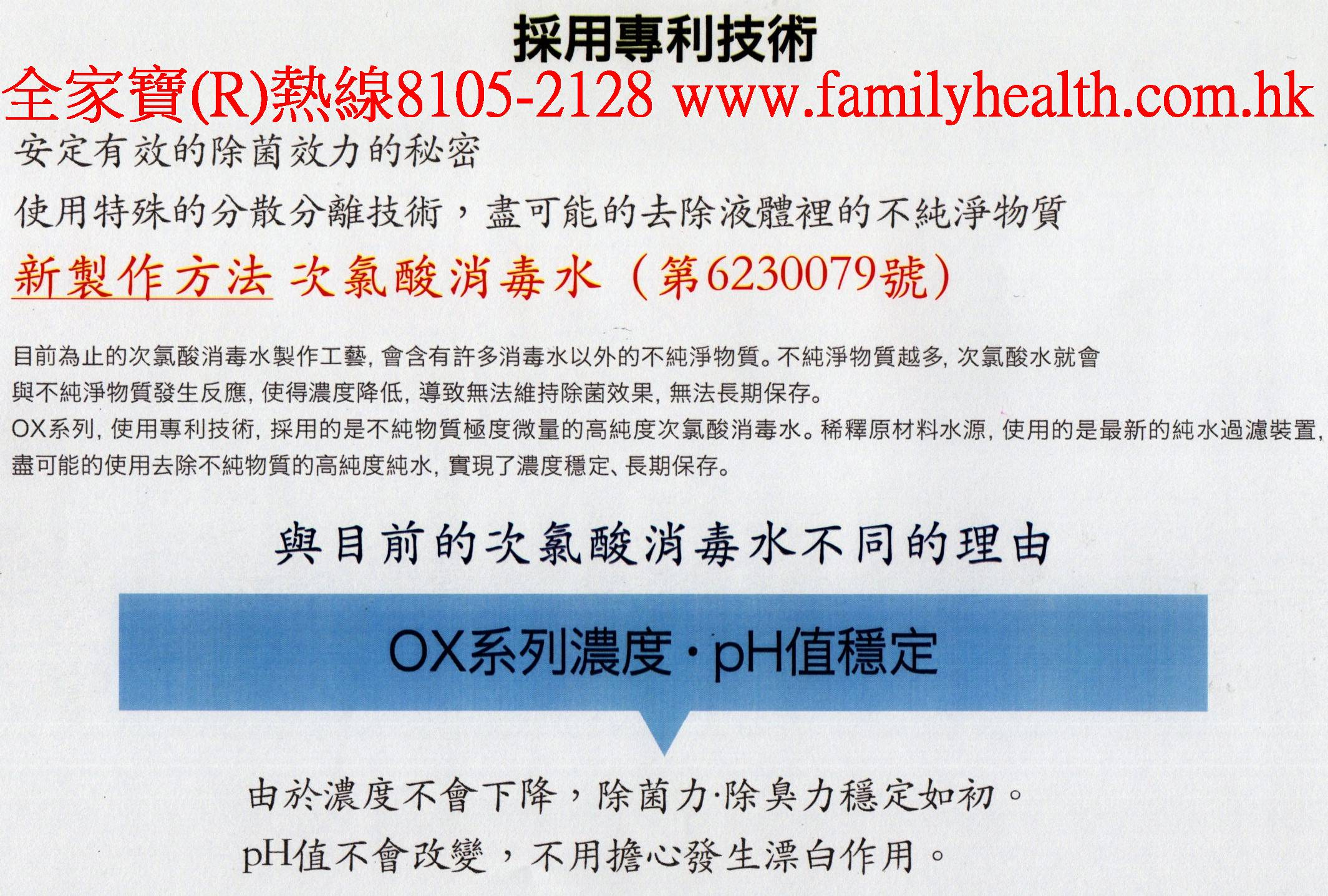 http://www.familyhealth.com.hk/files/full/1083_1.jpg