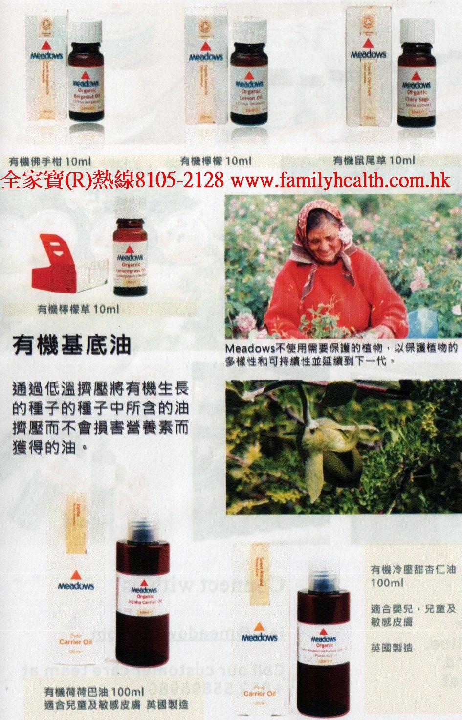 http://www.familyhealth.com.hk/files/full/1088_3.jpg