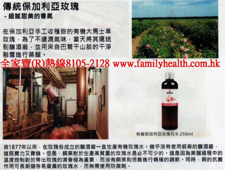 http://www.familyhealth.com.hk/files/full/1088_4.jpg