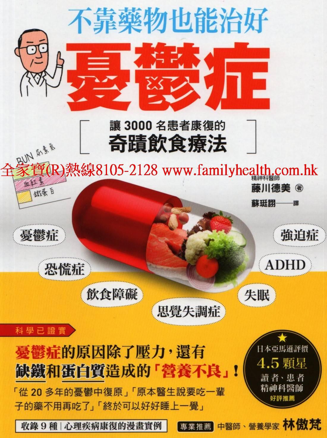 http://www.familyhealth.com.hk/files/full/1099_1.jpg