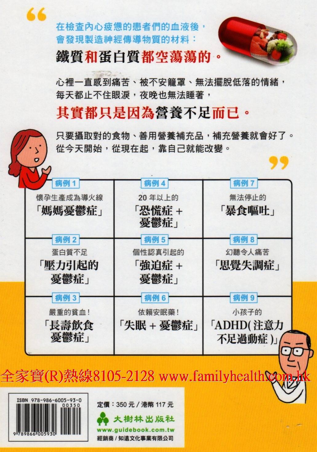 http://www.familyhealth.com.hk/files/full/1099_2.jpg